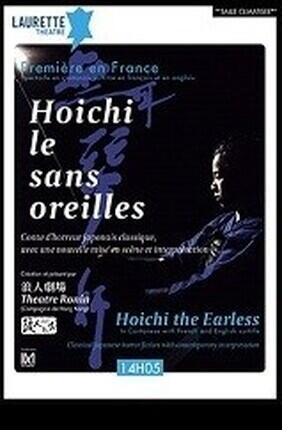 HOICHI LE SANS OREILLES - HOICHI THE EARLESS